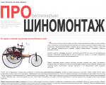 proshinomontazh.ru